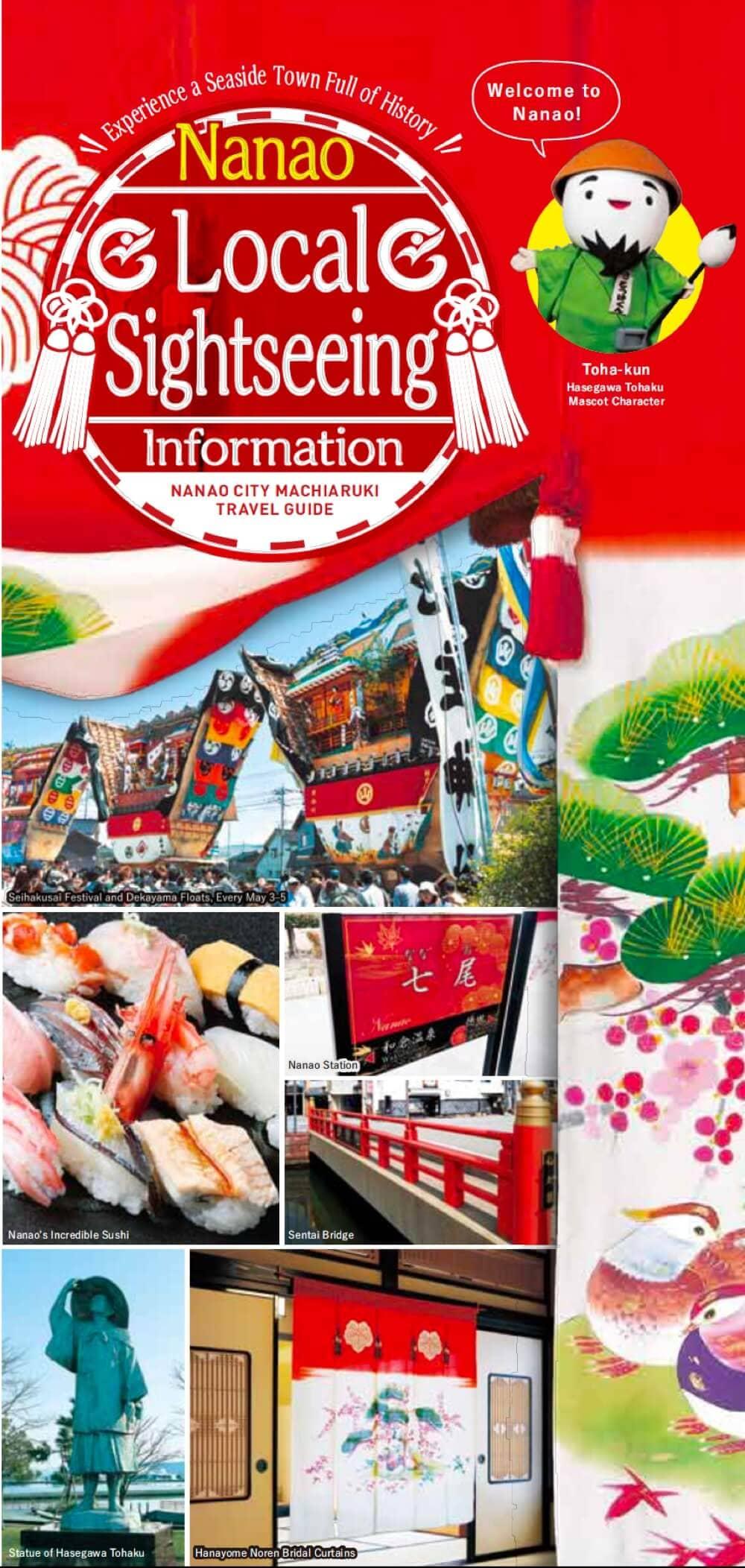 Nanao-Local-Sightseeing-Information