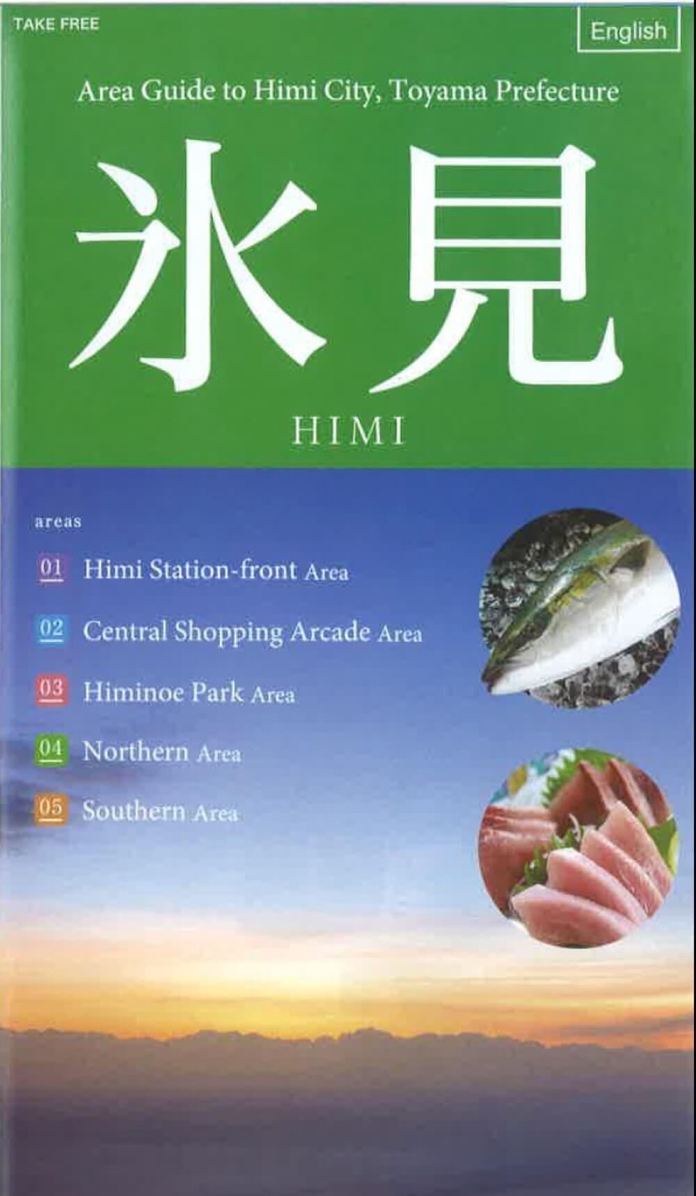 himi-city