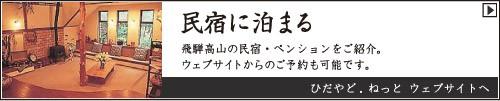 Takayama Minshuku Group Association