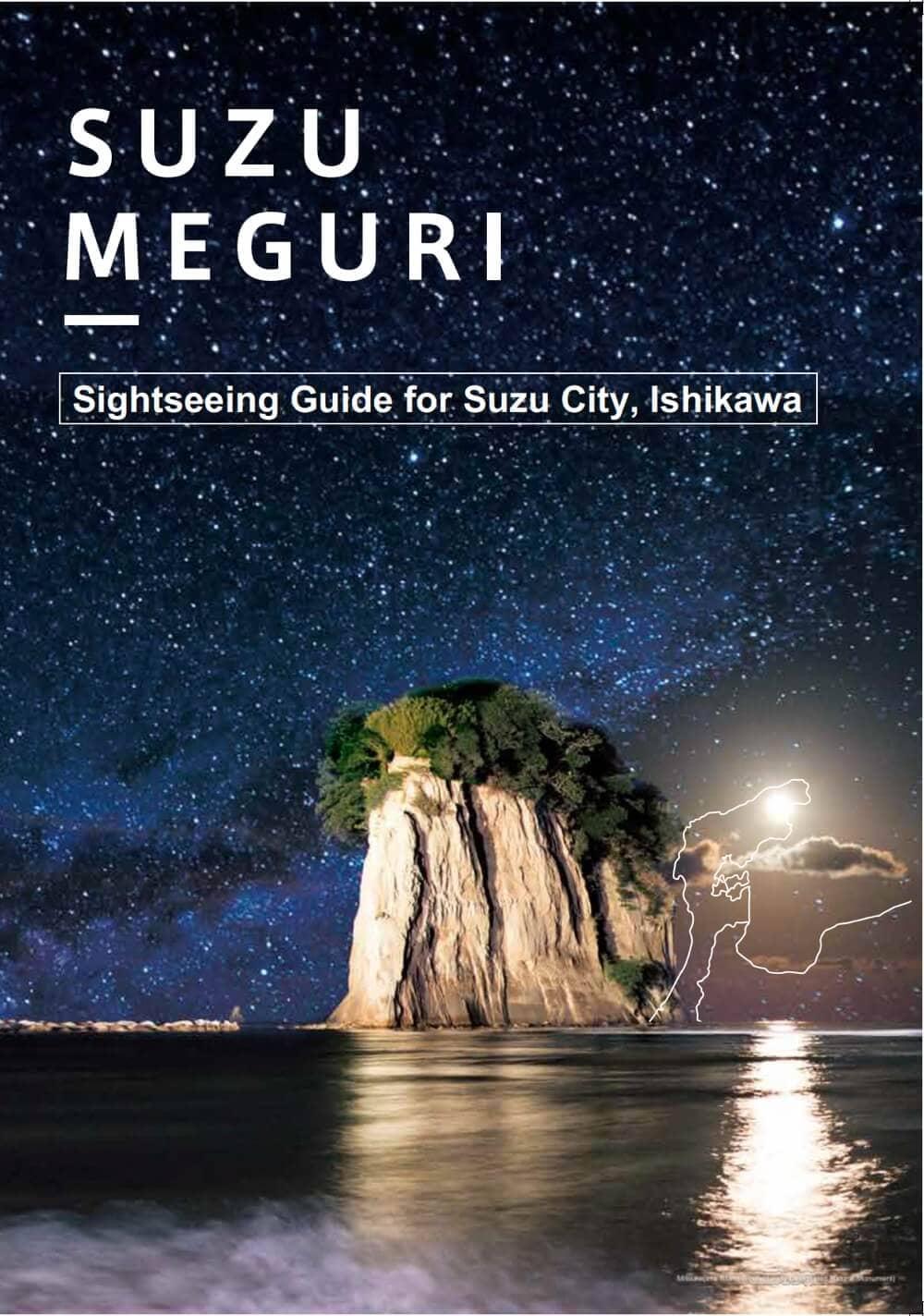 suzu-meguri