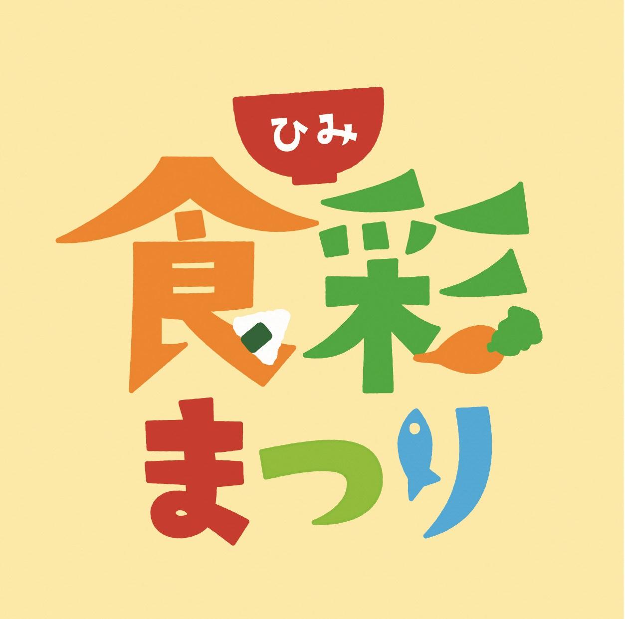 Himi Shokusai Food Festival